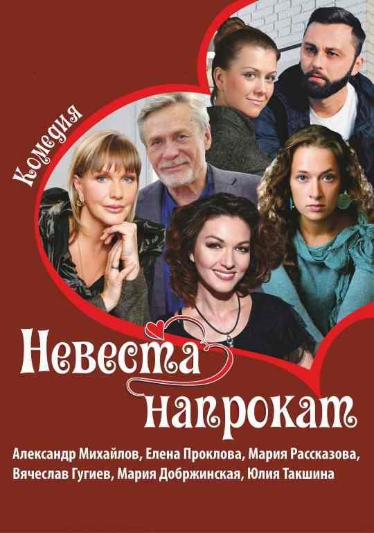 Билеты на спектакль невеста напрокат афиша кукольный театр архангельск январь 2017