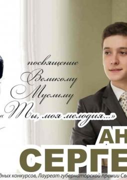 Вечер памяти Муслима Магомаева