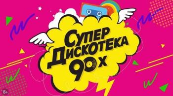 Супердискотека 90х