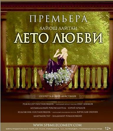 ЛЕТО ЛЮБВИ | Театр музыкальной комедии