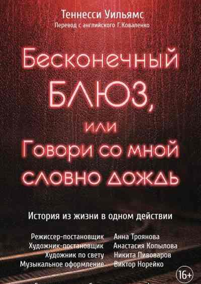 Бесконечный блюз, или Говори со мной словно дождь