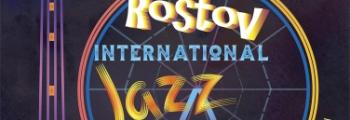 Ростовский джаз приглашает 2018 | фестиваль
