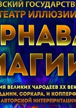 Карнавал Магии | Московский Театр Иллюзий
