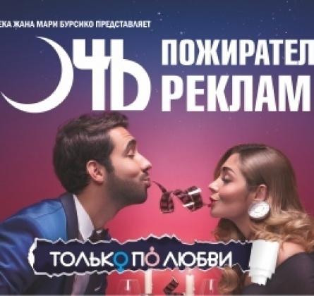 Ночь пожирателей рекламы