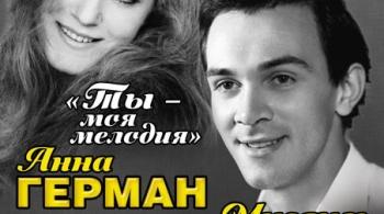 Памяти Анны Герман и Муслима Магомаева