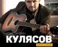Костя Кулясов (гр.Анимация)