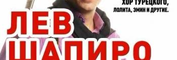 Лев Шапиро