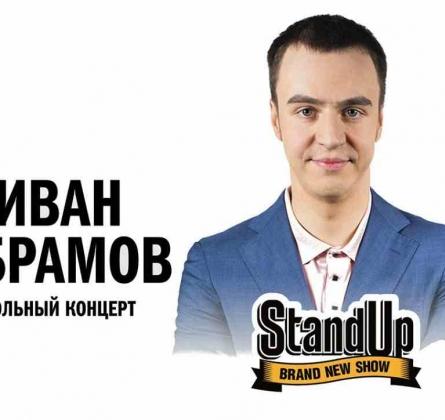 StandUp   Иван Абрамов