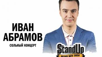 StandUp | Иван Абрамов