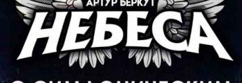 Артур Беркут с симфоническим оркестром