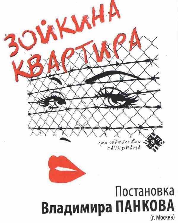 Зойкина квартира   Свердловский театр драмы