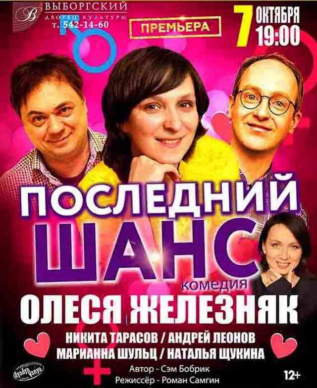 Близкие люди спектакль дк выборгский купить билеты билеты со скидкой театр буфф