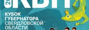 Кубок Губернатора Свердловской области по КВН