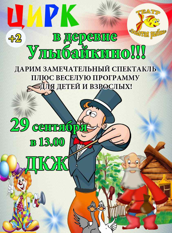 Купить билет на концерт пикник в томске