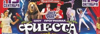 Цирк | ФИЕСТА