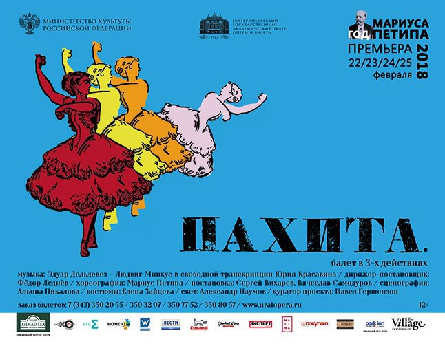 Купить билет на оперу в екатеринбурге концерт классической музыки афиша