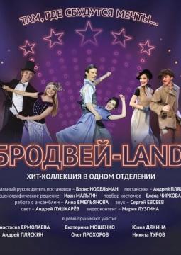 Бродвей-Land