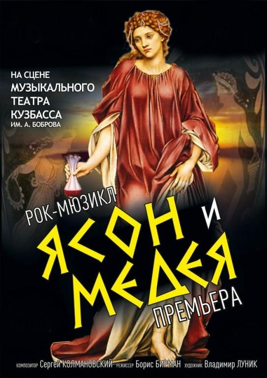 Театр молодежный афиша барнаул афиша театров омск на август 2017
