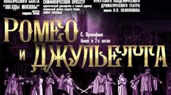 Ромео и Джульетта | Театр Звезды Москвы
