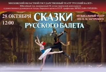 Сказки русского балета | Русский балет В. Гордеева