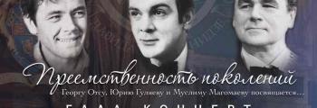Гала-концерт посвящение Георгу Отсу, Юрию Гуляеву и Муслиму Магомаеву