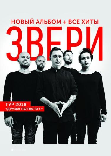 Звери концерт спб билеты афиша всех концертов в москве на октябрь