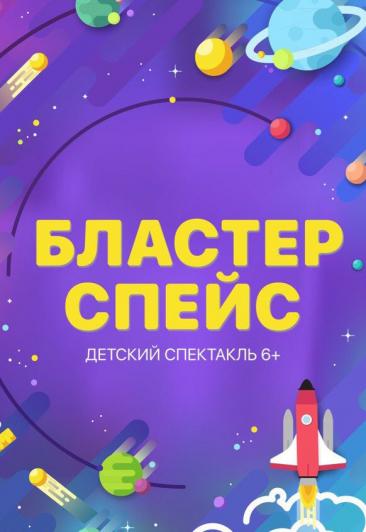 Купить билет на детский спектакль в новосибирске как вернуть деньги за электронный билет в театр