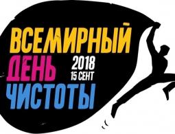 """""""Сделаем!"""": Брянск присоединится к всероссийской акции по уборке мусора"""