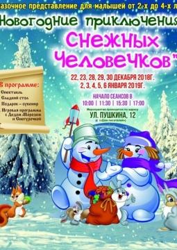 Новогодние приключения снежных человечков