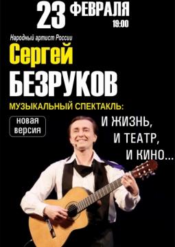 Сергей Безруков   И жизнь, и театр, и кино...