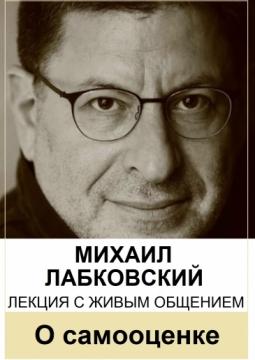 Михаил Лабковский   Хочу и буду: как полюбить себя и укрепить самооценку.