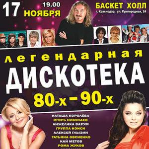 Концерт дискотека 90 билеты афиша концерта parov stelar