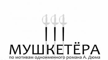 Три мушкетёра | Свердловский театр драмы