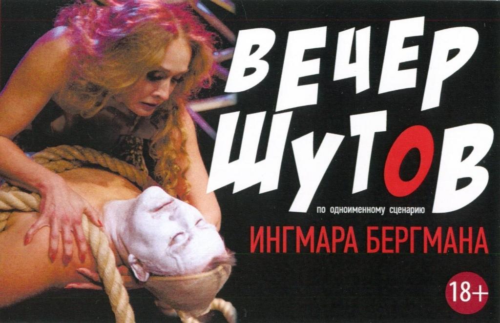 Вечер шутов | Свердловский театр драмы