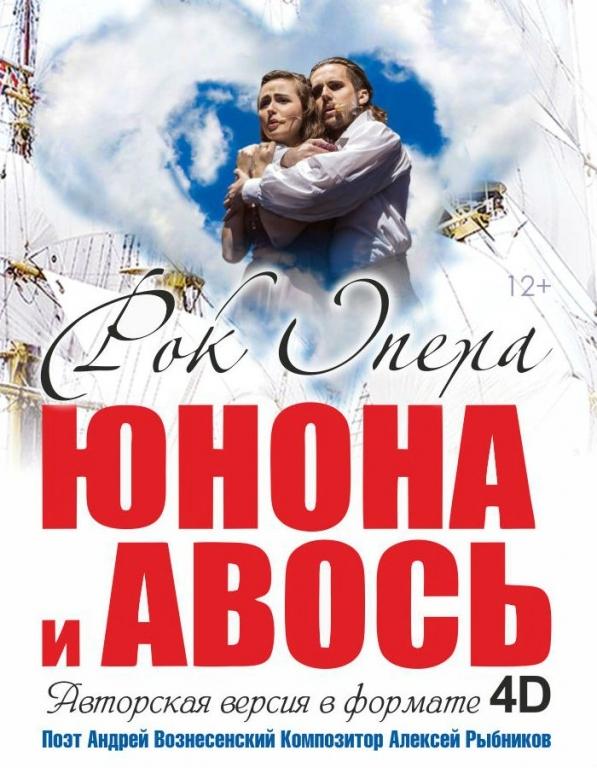 Билеты на оперу екатеринбург афиша концертов в красноярске на июнь