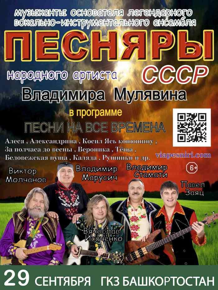 Билеты концертов в уфе заказать агентство по продаже билетов в театры