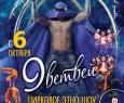 Цирковое этно-шоу | 9 ветвей