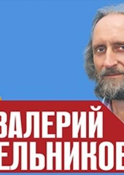 Семинар В. Синельникова | Жизнь без страха