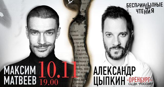 Александр Цыпкин | БеспринцЫпные чтения