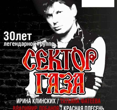 СЕКТОР ГАЗА | 30 лет легендарной группе