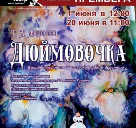 Дюймовочка | Иркутский ТЮЗ им. А. Вампилова