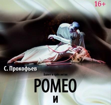 Ромео и Джульетта | Балет Евгения Панфилова