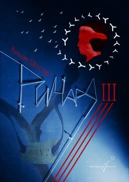 Ричард III   Коляда-театр