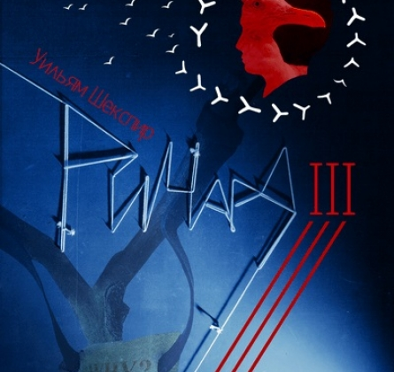 Ричард III | Коляда-театр