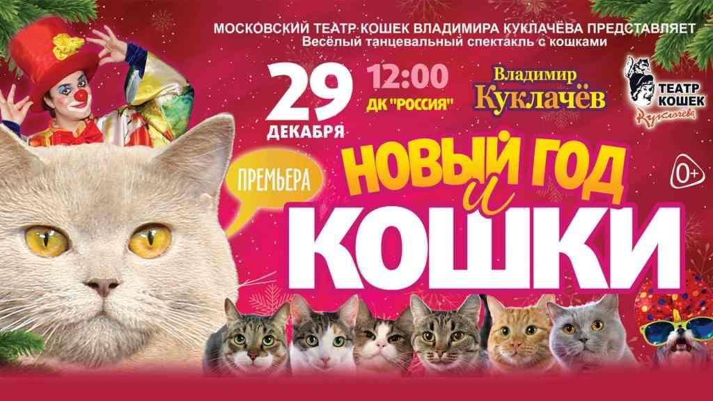 Новый год и кошки   В. Куклачёв