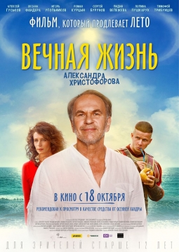 Вечная жизнь Александра Христофорова
