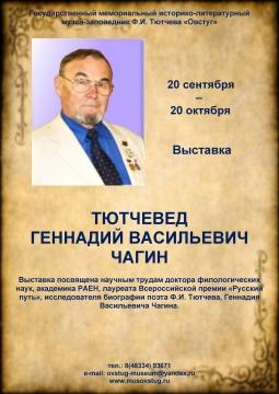 Выставка, посвященная Г. В. Чагину