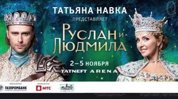 Руслан и Людмила   Мюзикл на льду Татьяны Навки
