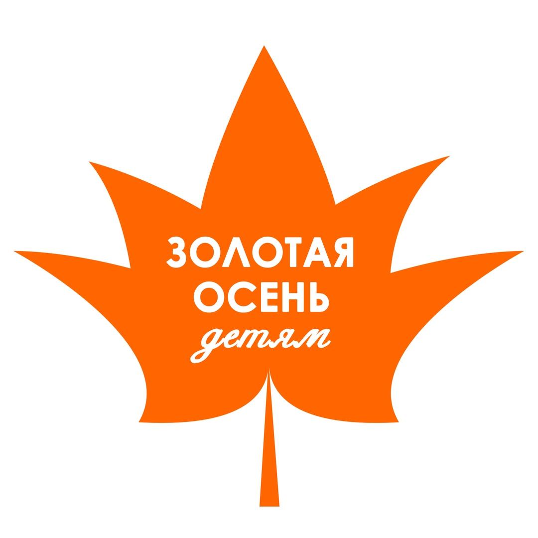 Золотая осень детям   Благотворительная акция