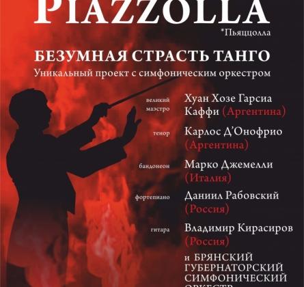 Piazzolla | Безумная страсть танго